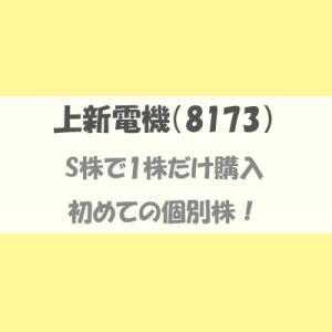 上新電機(8173)をS株で1株購入。株主優待が楽しみ!
