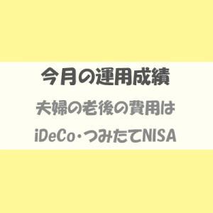 【2019年7月~】iDeCoとつみたてNISAの運用成績【9月分の更新】