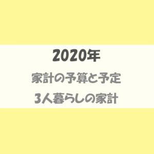 【2020年】3人暮らし家計の予算と予定について【家計管理】