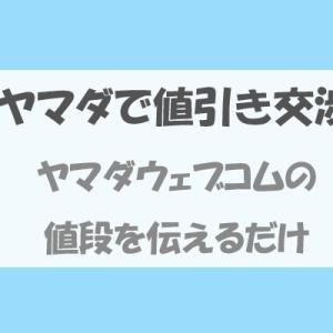 【値引き交渉】ヤマダウェブコムの値段をヤマダ電機に伝えてみた。【値引き成功】
