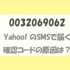 【解決】「0032069062」から届くSMS。原因はマネーフォワードとヤフーカードの連携でした。