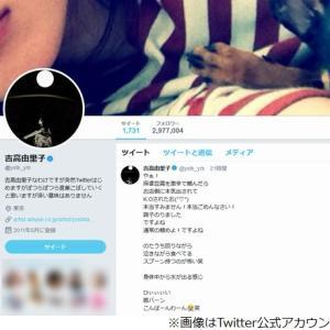 """【芸能】吉高由里子、""""泣きながら食事""""を報告"""