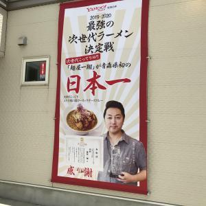 最強次世代ラーメン決定戦優勝の味「っしゃいませー!麺屋一翔です♪」鶏豚湯が創業時より旨くなった☆