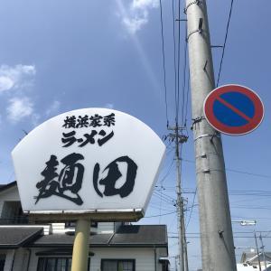 めんた!めんた~!めんためんためんた~♪十和田に家系の新スポット『麺田』でクリーミー塩を。