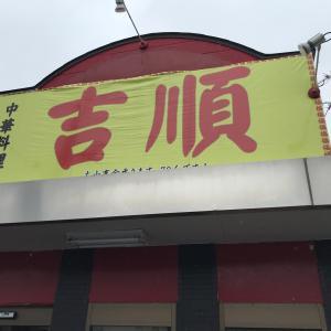 腹ペコカップル♪食べ歩き大好き夫婦にピッタリな中華料理屋さん『吉順』唐揚げもつけちゃぉう♪