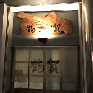 『鶴賀』の2文字が夢に出るくらいに行きたかった隠れ家。日曜日居酒屋キメたい時『鶴賀』へどうぞ♪