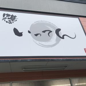 最高評価の1点!中華そば『いってん』鶏中華大盛り&和え玉にゆず酢スータラ。至福っ☆毎日食べたい♪