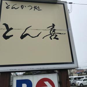 澄月寺でご先祖様に手を合わせた後に、十和田現代美術館近くの定食屋さん『とん喜』でランチを堪能♪