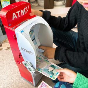 幼稚園10月号のセブン銀行ATMが結構すごい