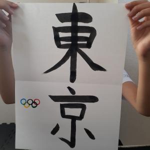 東京オリンピック×書道