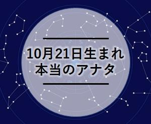 驚くほどよく当たる!誕生日辞典「10月21日生まれ」