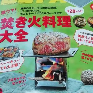 "BE-PAL 衝動買い『SHO's ×ビーパル付録 ""肉""厚鉄板mini』を求めて・・・"
