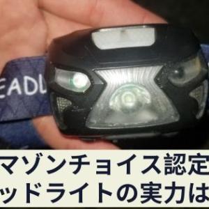 コスパ最強の明るい充電式ヘッドライトは?登山、釣りにおすすめのAmazon'sChoice認定商品