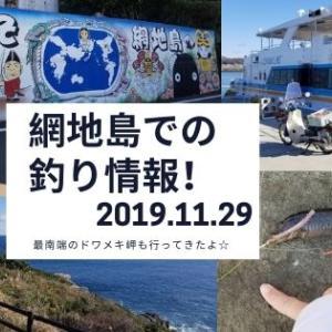 【2019年11月釣果】宮城県網地島の釣り情報!防波堤はフグだらけ?