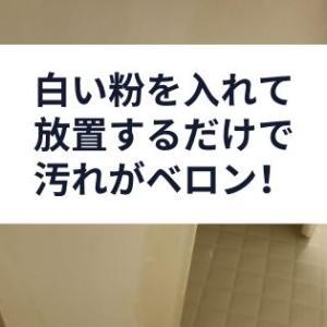 オキシクリーンで年末の大掃除!放置なのにお風呂が新品に生まれ変わる?