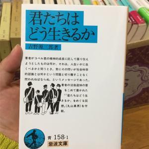 今回は古典小説を熱くお届けします!