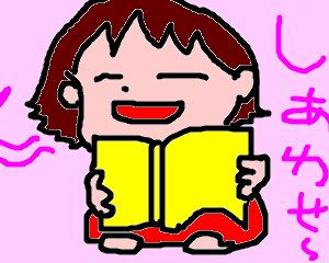 お勧め本と遍歴を熱く語ります!