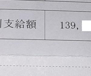 底辺セミリタイアラーの初給料(2020.04)
