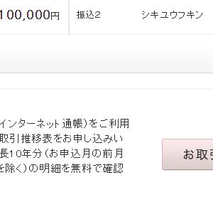 10万円の給付金が入ったよ