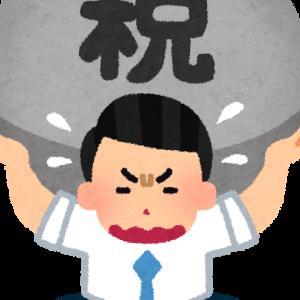 日本は実質税が世界2位の超重税国家
