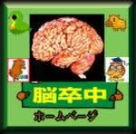脳出血④リハビリ③精神的ショック