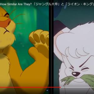 ライオンキングはジャングル大帝のパクリ?真相が酷すぎる