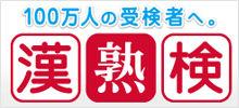 2019年度第1回漢字習熟度検定(漢熟検)実施のお知らせ