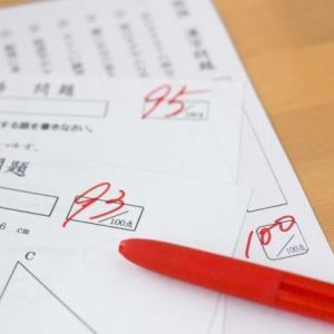 定期試験や受験の合格にはこれが大事
