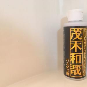 お風呂の黒ずみは「茂木和哉バスタブ用」で簡単に落とせます!