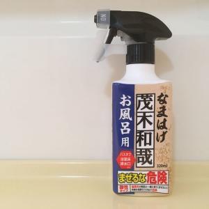 【水垢に強いバスクリーナー】茂木和哉さんの「おふろのなまはげ」をレビュー!