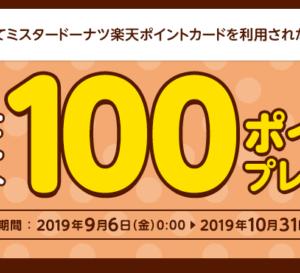 【楽天ポイント100ポイント貰える】ミスタードーナツ楽天ポイントカードを利用された方限定