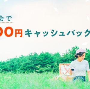 【JCB20%還元に併用】家族カードに入会し1,000円キャッシュバック!最大2名まで対象!