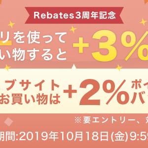 【楽天リーベイツ3周年記念】アプリを使ってお買い物で+3%ポイントバック!10月18日9時59分まで