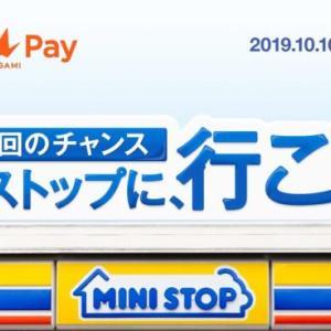 【Origami Pay×ミニストップ】はじめての方500円OFF&先着100円OFFクーポン!11月に貰えるクーポンも!