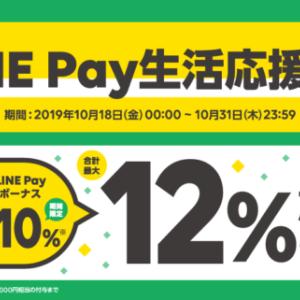 【LINE Pay】誰でも最大12%戻ってくる!LINE Pay生活応援祭!さらに「ベルク」では最大16%還元も!