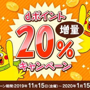 【2019年度 dポイント20%増量交換キャンペーン】11月15日から開始決定!