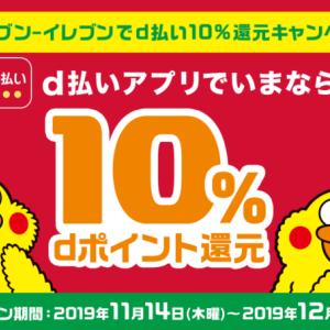 【セブン-イレブン×d払いで10%還元】11月14日(木)~12月1日(日)は「d払い」がおトク!dカード・スーパー還元プログラムも併用を!
