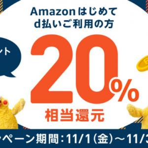 【2019年11月 初回限定Amazon d払いキャンペーン】最大20%分のdポイント還元!d曜日と併用を!