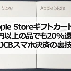 【Apple Storeギフトカードをクイックペイ払い】JCBカードスマホ決済キャンペーンの裏技!Apple製品を5万円以上でも20%還元にする方法!