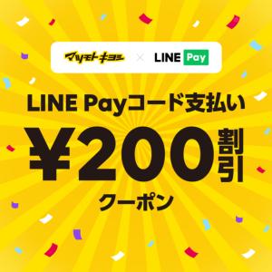【LINE Payクーポン】マツモトキヨシで使える「200円OFF」クーポン情報!201円以上から使えます!