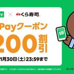 【LINE Pay(ラインペイ)クーポン情報】くら寿司で200円OFFに!1,000円以上から使えます!