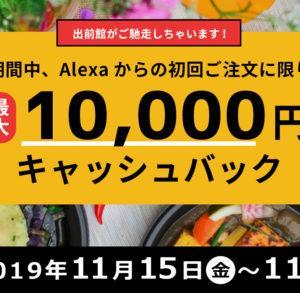 【最大1万円還元デリバリー祭】Alexa(アレクサ)スキルを使って「出前館」で注文すると1万円まで全額キャッシュバックキャンペーン!