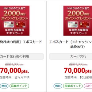 【11月17日まで】ECナビからエポスカード発行すると7,000円分のポイントが貰えるキャンペーン開催中