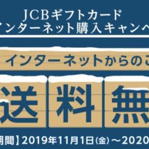 JCBギフトカードを「JCBカード」でネット注文!1万円の利用で200Oki Dokiポイントゲット&送料無料キャンペーン!