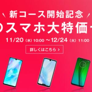 【OCN モバイル ONE】新コース開始記念 大特価セールで1円機種が登場!