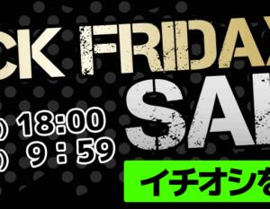 【ノジマオンライン】ブラックフライデー開催! AirPods Proをクーポン利用で28,580円(税込)で購入可能!