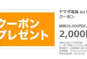 【ヤマダ・ジョーシン・コジマ】au Wowma!店で使える!2,000円OFFクーポン情報!任天堂スイッチにも!