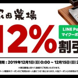 【LINE Pay クーポン情報】塚田農場 四十八漁場 で使える「12%OFF」クーポン情報。最大1万円まで割引に!12月15日まで!