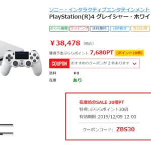 【ひかりTVショッピング】PS4 1TBモデルがポイント30倍還元!11,520ポイント獲得!実質26,958円+d払いで買える!