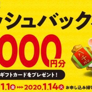 キヤノンのプリンター購入でキャッシュバックキャンペーン!2,000円~8,000円戻ってくる!年賀状制作のこの時期にオススメ。
